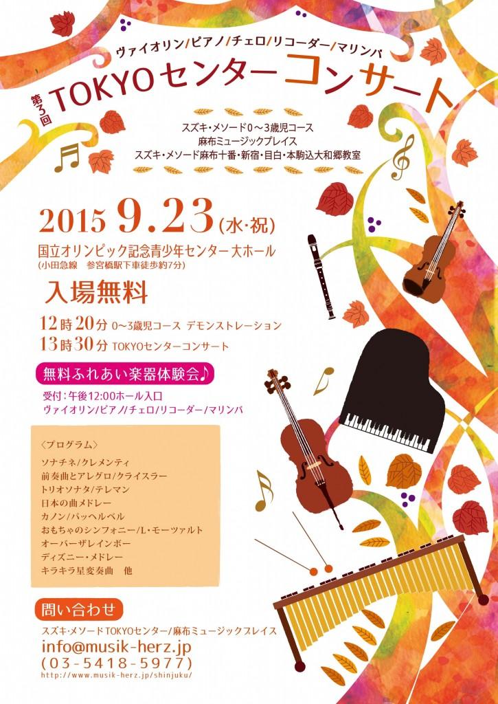 東京センターコンサートちらし